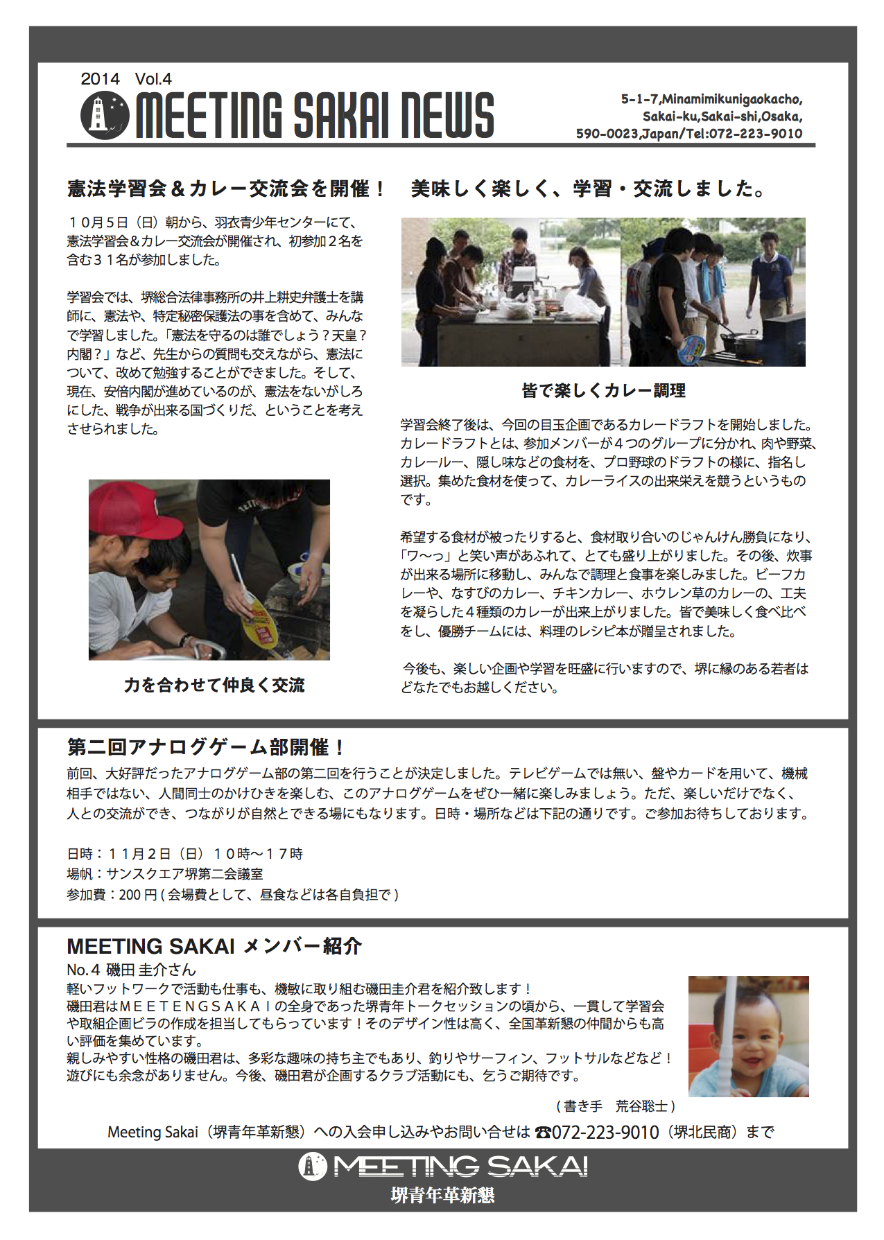 meeting_sakai_news_04